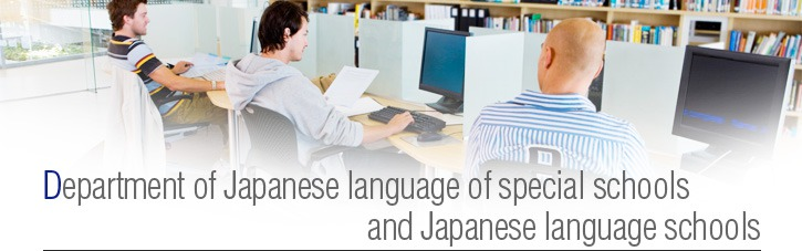 Department of Japanese language of special schools and Japanese language schools