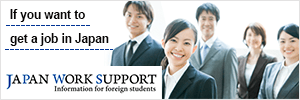 If you want to get a job in Japan. JAPAN WORK SUPPORT