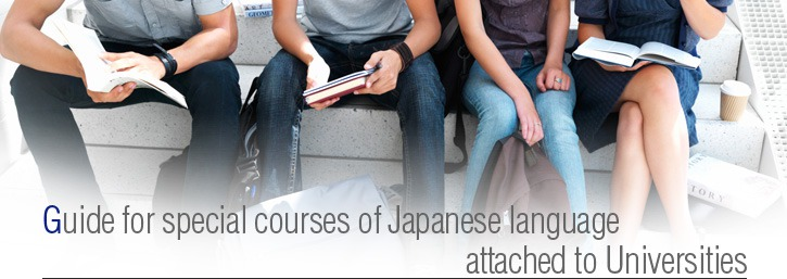 Guide for special courses of Japanese language attached to Universities